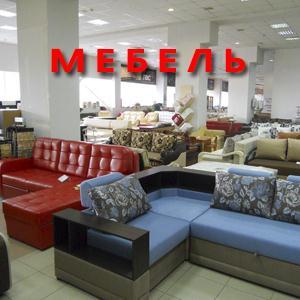 Магазины мебели Тарко-Сале